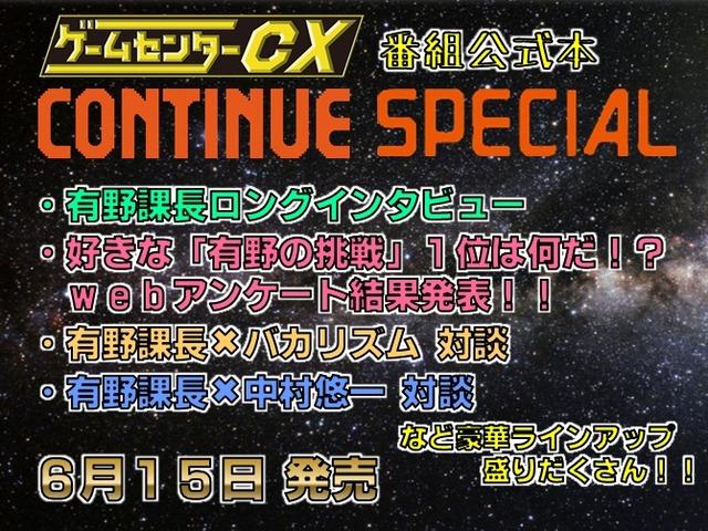 「CONTINUE SPECIAL ゲームセンターCX」の告知画像。