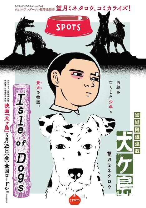 「犬ヶ島」扉ページ。(c)望月ミネタロウ/講談社