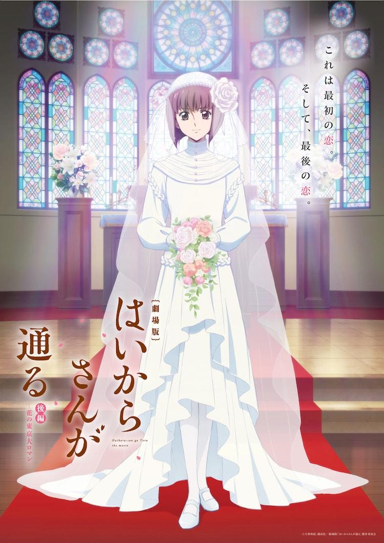 「劇場版 はいからさんが通る 後編 ~花の東京大ロマン~」キービジュアル
