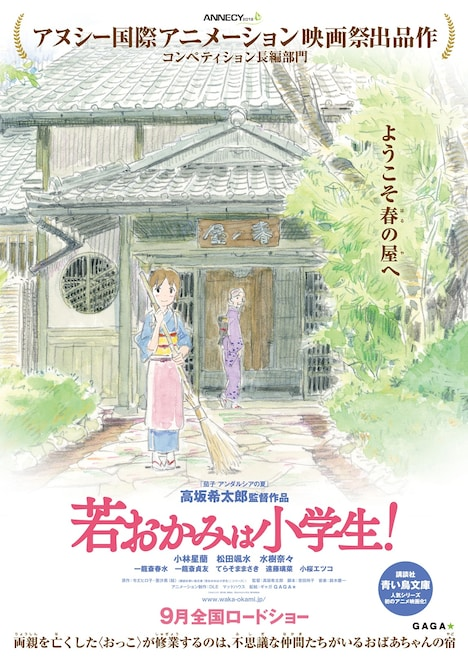 劇場版「若おかみは小学生!」第1弾ポスター