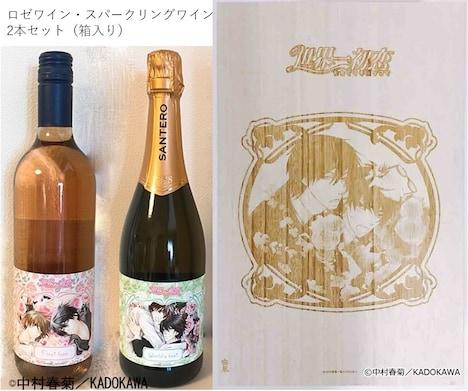 「世界一初恋」イメージワイン
