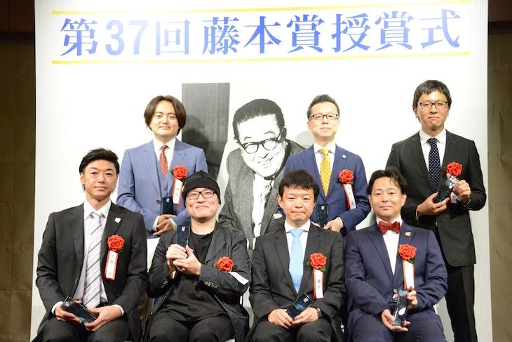 「第37回『藤本賞』」授賞式の様子。前列左から2番目が青山剛昌。