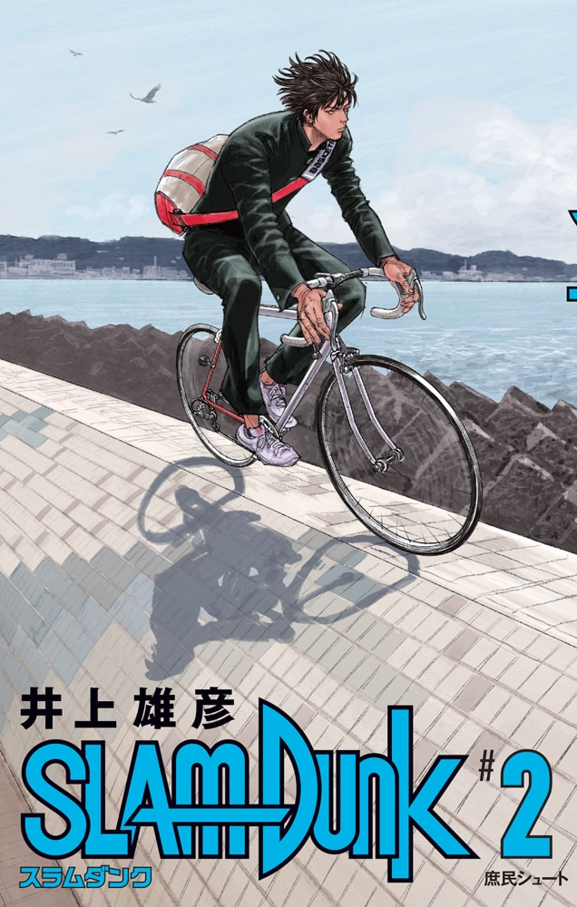 「SLAM DUNK 新装再編版」2巻 (c)井上雄彦 I.T.Plannig,Inc.