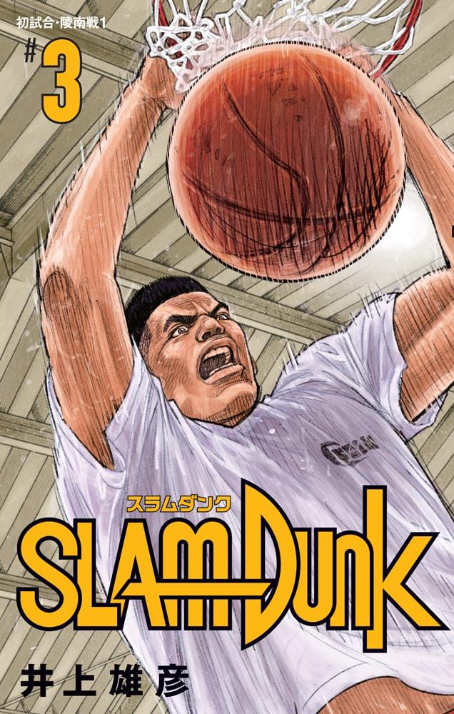 「SLAM DUNK 新装再編版」3巻 (c)井上雄彦 I.T.Plannig,Inc.