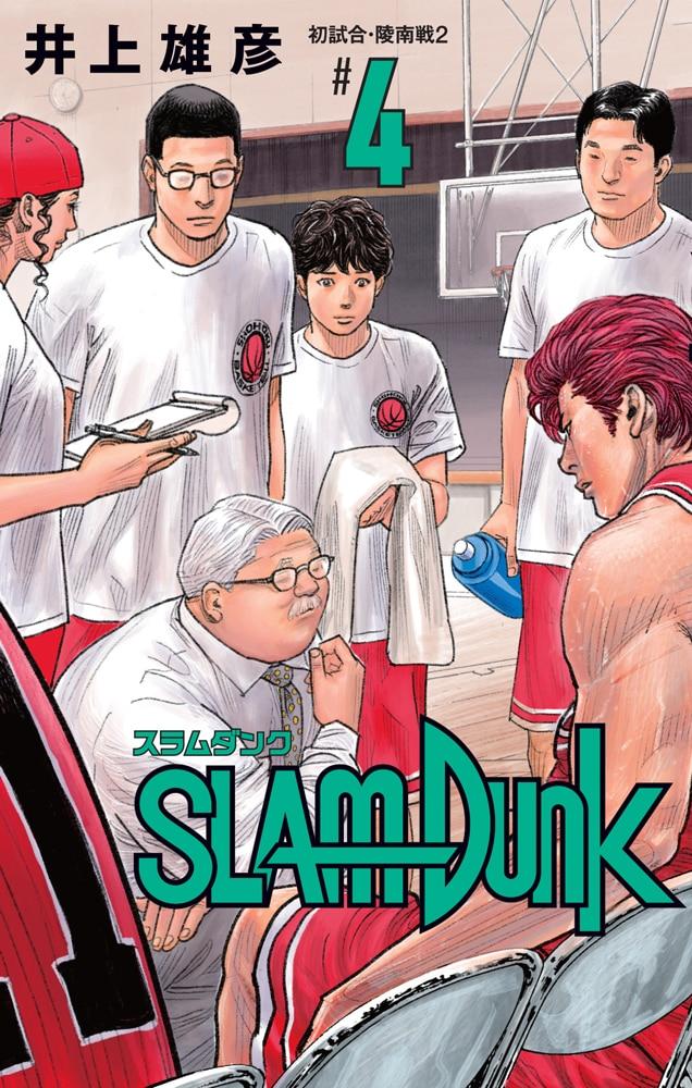 「SLAM DUNK 新装再編版」4巻 (c)井上雄彦 I.T.Plannig,Inc.