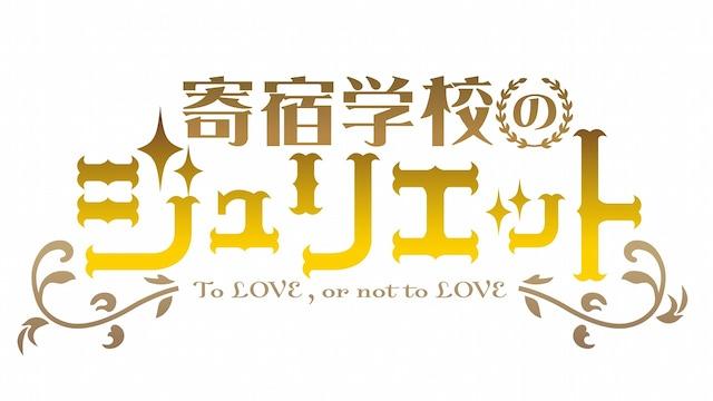 テレビアニメ「寄宿学校のジュリエット」ロゴ
