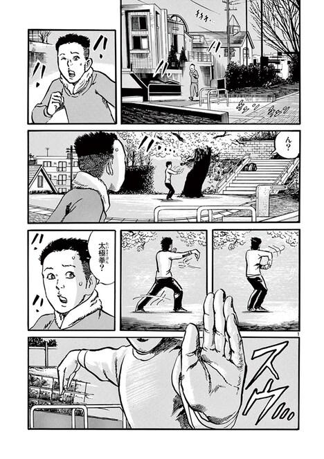 「拳児2」より。