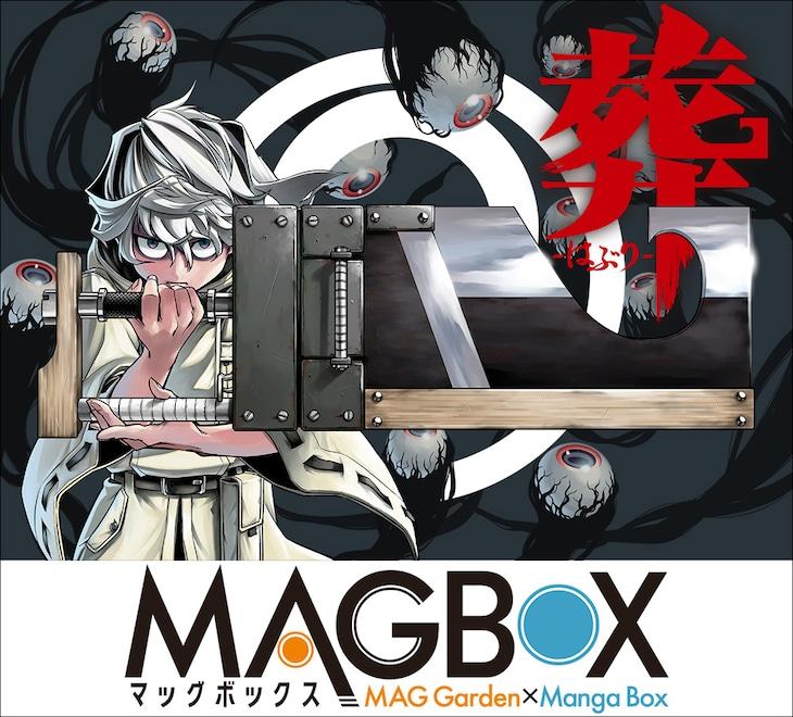 「マッグボックス」ビジュアル