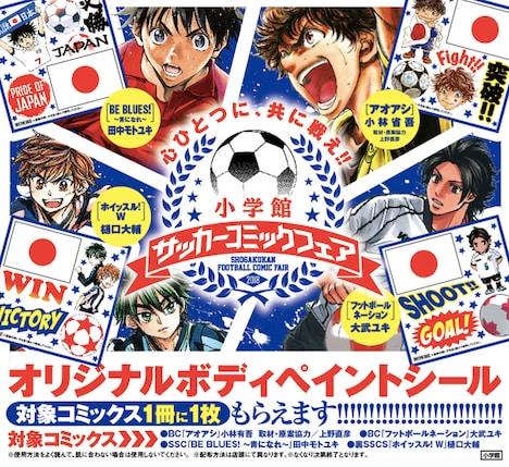 「小学館サッカーコミックフェア」告知ビジュアル。
