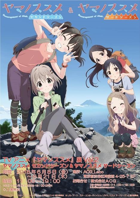 「TVアニメ『ヤマノススメ』展Vol.2」の告知ビジュアル。
