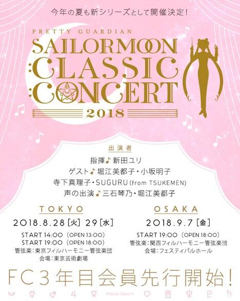「美少女戦士セーラームーン Classic Concert 2018」告知ビジュアル