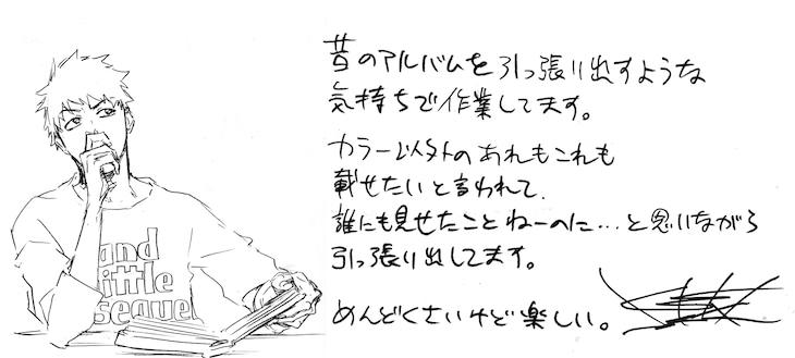 「BLEACHイラスト集 JET」発売にあたっての久保帯人からのコメント。(c)久保帯人/集英社