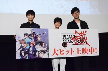 「PEACE MAKER 鐵 ~想道~」公開記念舞台挨拶の様子。左から梶裕貴、小林由美子、櫻井孝宏。