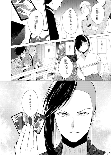 「あかよろし ~闇花札遊鬼譚~」より。