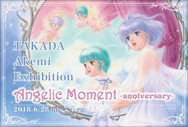 「TAKADA Akemi Exhibition Angelic Moment -anniversary-」キービジュアル。