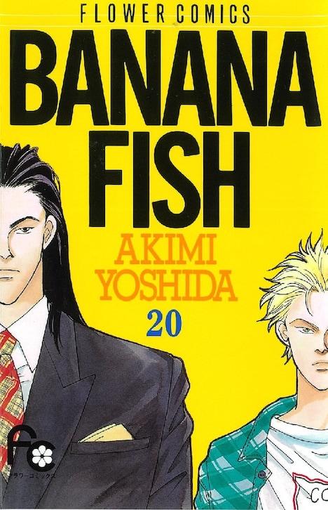 「BANANA FISH」20巻