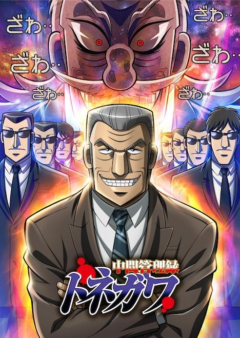 TVアニメ「中間管理録トネガワ」キービジュアル