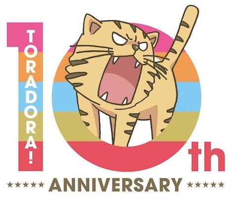 テレビアニメ「とらドラ!」10周年記念ロゴ