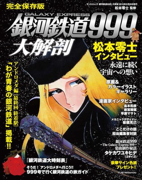 「銀河鉄道999大解剖」