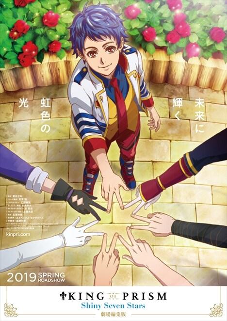 「KING OF PRISM -Shiny Seven Stars-」ティザービジュアル
