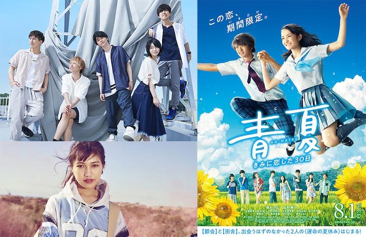 映画「青夏 きみに恋した30日」の主題歌と挿入歌の告知ビジュアル。
