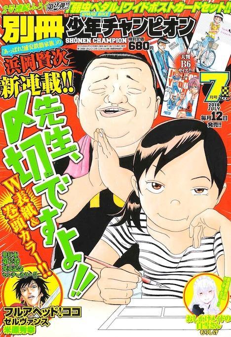 別冊少年チャンピオン7月号