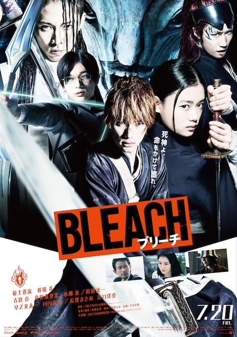 映画「BLEACH」本ポスタービジュアル