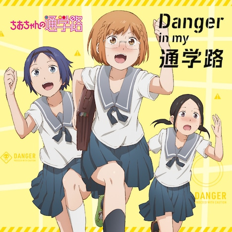 OPテーマ「Danger in my 通学路」のCDジャケット。