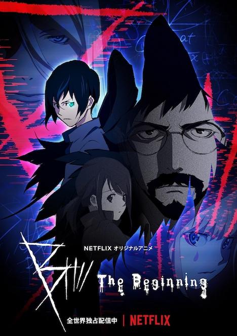 Netflixオリジナルアニメ「B: The Beginning」キーアート