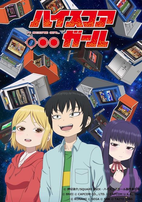 アニメ「ハイスコアガール」キービジュアル