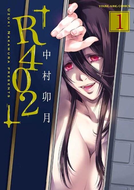 「R402」1巻