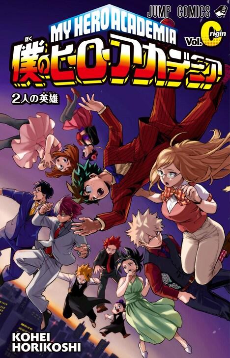「僕のヒーローアカデミア Vol. Origin」