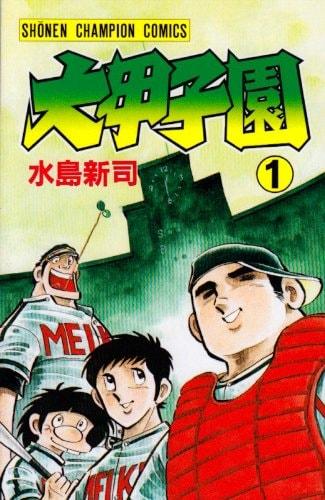 「大甲子園」1巻(c)水島新司(秋田書店)