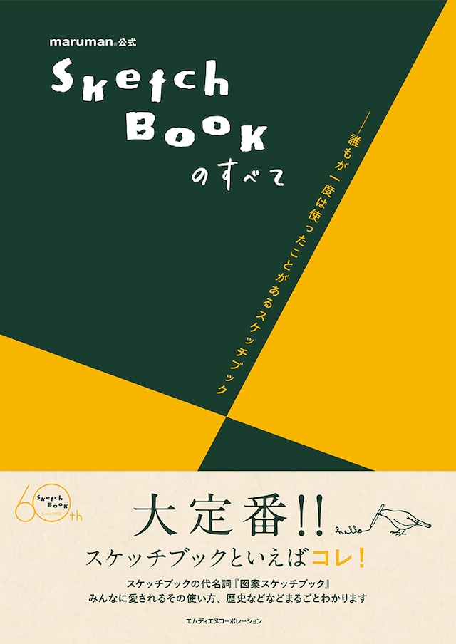 「maruman公式 SketchBookのすべて ―誰もが一度は使ったことがあるスケッチブック」