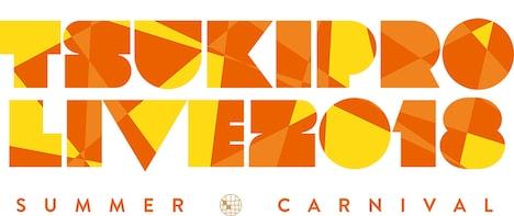 「TSUKIPRO LIVE 2018 SUMMER CARNIVAL」ロゴ