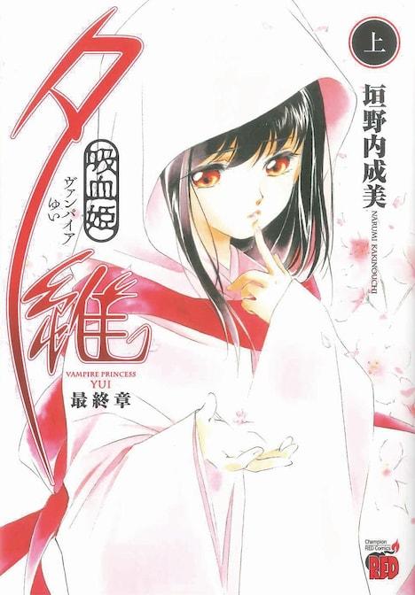 「吸血姫夕維 最終章」上巻