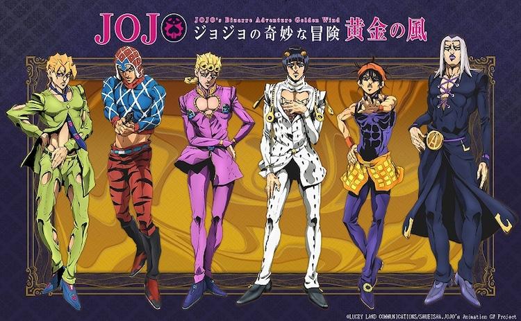 ジョジョの奇妙な冒険」第5部「黄金の風」TVアニメ化!10月に放送開始 ...