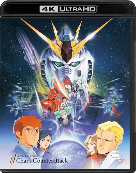 「機動戦士ガンダム 逆襲のシャア」4K ULTRA HD Blu-ray