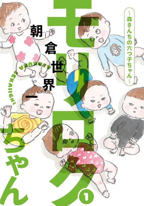「モリロクちゃん ~森さんちの六つ子ちゃん~」1巻