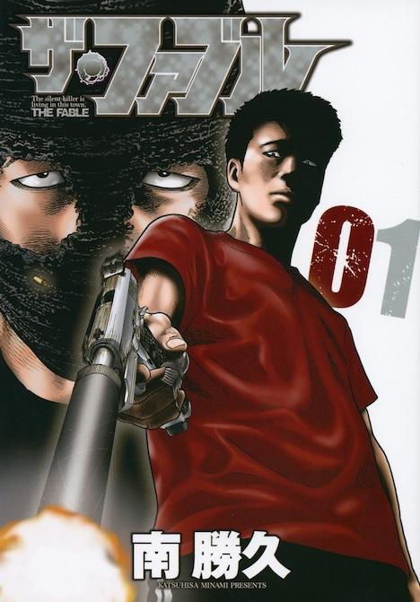 「ザ・ファブル」1巻