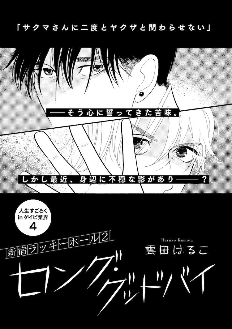 雲田はるこ「新宿ラッキーホール2」の扉ページ。