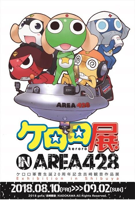 「ケロロ展 IN AREA 428」メインビジュアル
