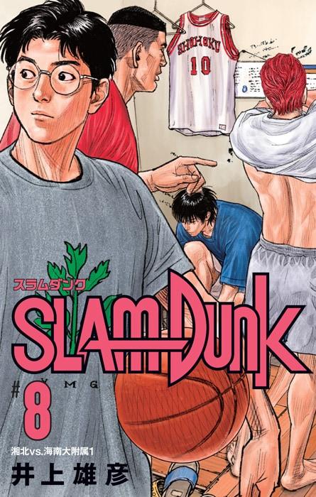 「SLAM DUNK 新装再編版」8巻 (c)井上雄彦 I.T.Planning,Inc.