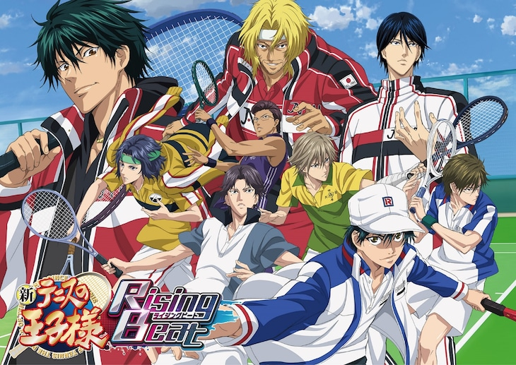 「新テニスの王子様 RisingBeat」メインビジュアル
