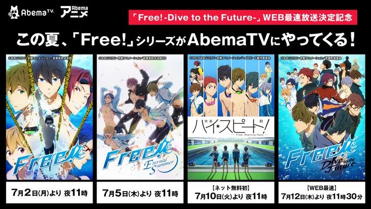 AbemaTVにて配信される「Free!」シリーズ一覧。