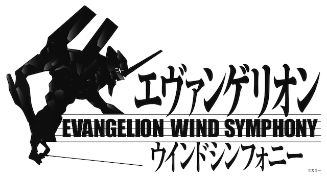 「『エヴァンゲリオン』ウインドシンフォニー」ビジュアル