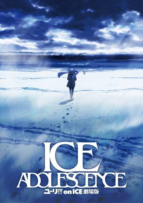 「ユーリ!!! on ICE 劇場版 : ICE ADOLESCENCE」ティザービジュアル