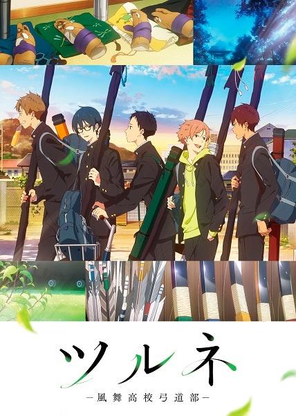 テレビアニメ「ツルネ ―風舞高校弓道部―」キービジュアル