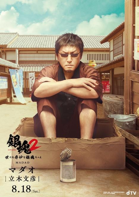 立木文彦扮する、マダオこと長谷川泰三のキャラクタービジュアル。
