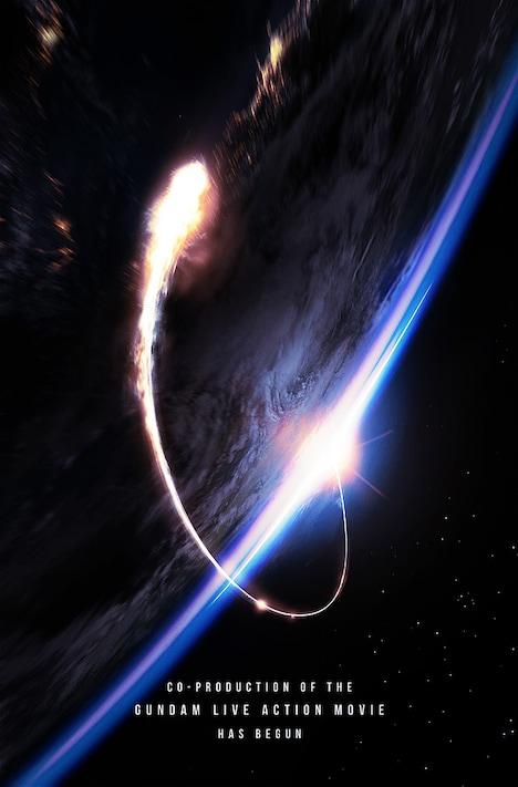 「機動戦士ガンダム」実写映画発表の際に映されたビジュアル。